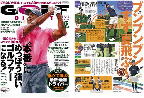月刊ゴルフダイジェスト