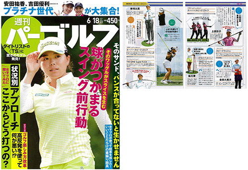 パーゴルフ誌