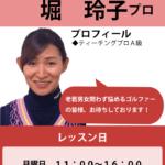 堀玲子プロ